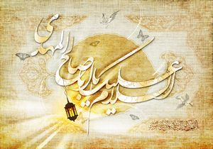 حدیث روز/ سخن پیامبر(ص) درباره ظهور کسی که دلها را بیدار میکند