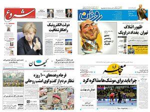 روزنامه اصلاحطلب: باید برای موشکهایمان با عربستان و آمریکا تعامل کنیم!