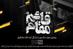 چه کسی بنای «حصر» را در تاریخ جمهوری اسلامی گذاشت؟ +فیلم