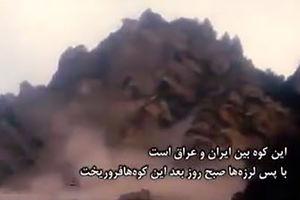 فیلم/ لحظه ریزش کوه بین مرز ایران و عراق پس از زلزله