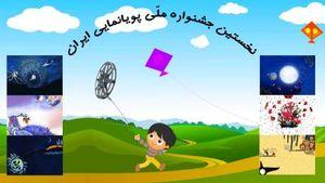 برگزاری جشنواره ملی پویانمایی تلویزیون