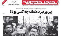 خط حزبالله ۱۱۰؛ گفتمان انقلاب را غلبه دهید +دانلود