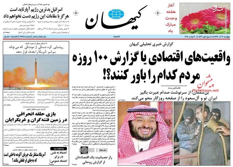 روزنامههای 9 آذر