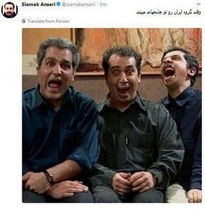 عکس/ شوخی سیامک انصاری با گروه ایران