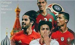 واکنش چهرهها به قرعه کشی جام جهانی ۲۰۱۸ +عکس