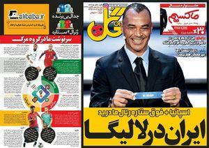 عکس/ تیتر روزنامههای ورزشی پس از قرعه ایران در جام جهانی ۲۰۱۸