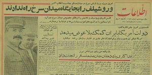 عکس/ خبر فداکاری دهقان فداکار در روزنامه