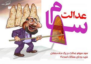 با سهام عدالت نمیتوان نان سنگک خرید