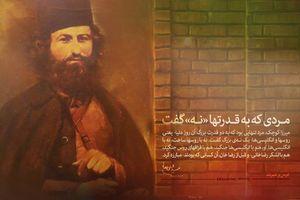 دیدگاه رهبرانقلاب در مورد میرزا کوچک خان