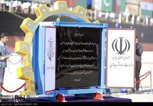 عکس/ حذف نام شهید بهشتی از بندر چابهار!