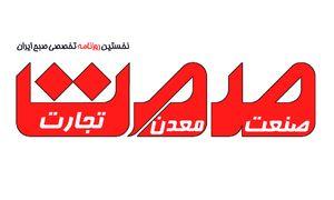 """از سفارش آگهی دولتی تا قراردادهای میلیاردی/ در روزنامه پر ابهام """"صمت"""" چهخبر است؟+ سند"""