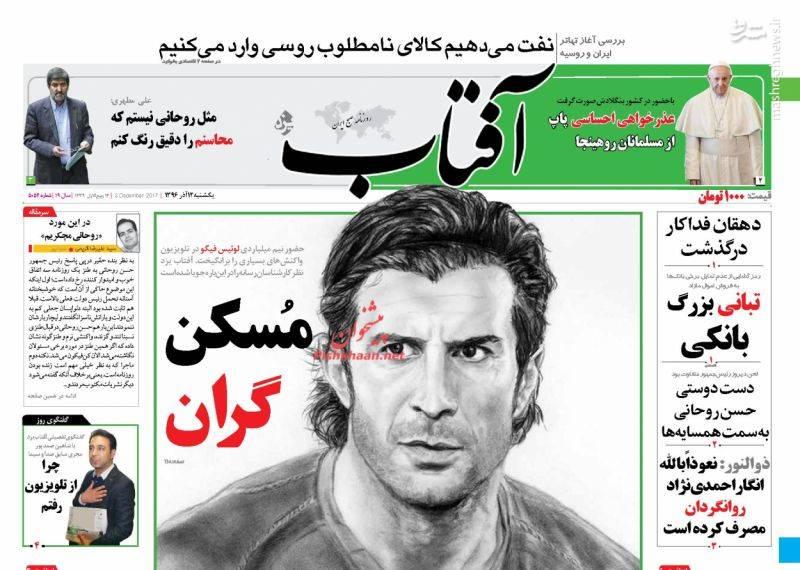 صفحه نخست روزنامههای یکشنبه ۱۲ آذر
