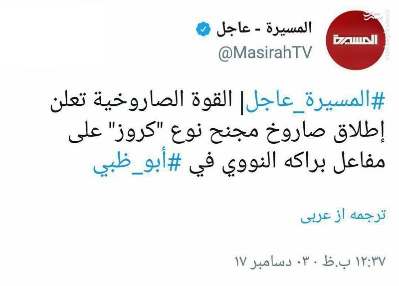 2126246 - گمانهزنیها درباره حمله موشکی یمن به ابوظبی