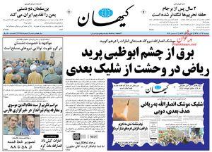 عکس/صفحه نخست روزنامههای دوشنبه ۱۳ آذر
