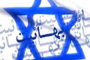 بهاییت و یهودیت