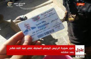 عکس/ کارت شناسایی عبدالله صالح