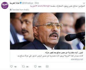 رسانه سعودی خبر مرگ صالح را تایید کرد
