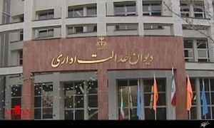 رای دیوان عدالت درباره آزمون استخدامی وزارت نفت