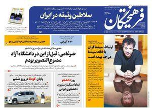 عکس/سلاطین وثیقه در ایران