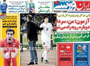 عکس/ روزنامه های ورزشی سه شنبه 14 آذر