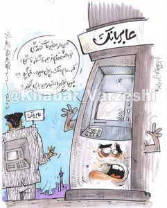 کاریکاتور/ بدهی١٠٢٩ میلیاردی یک عابر بانک(!) به بانک ها