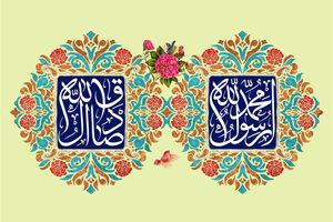 نماهنگ طاها در وصف  پیامبر اعظم(ص)