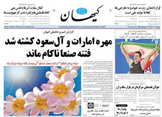 صفحه نخست روزنامههای سهشنبه ۱۴ آذر