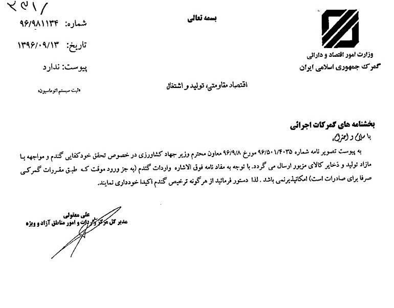 واردات گندم ممنوع شد +سند