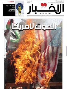 تيتر و عكس یک امروز روزنامه الأخبار چاپ بيروت