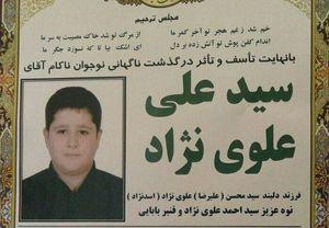 شایعه مرگ دانشآموز به دلیل استرس امتحان+ عکس اعلامیه