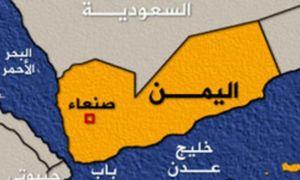 کاسر عینه یمن