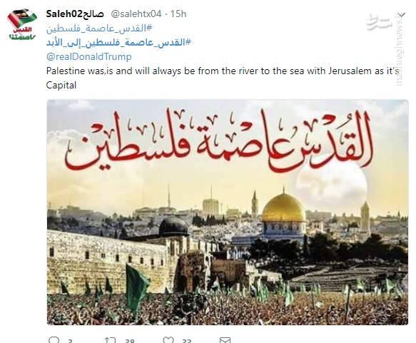 """کاربران توییتر به زبان های مختلف هشتگ """"قدس پایتخت ابدی فلسطین"""" را استفاده کردند"""