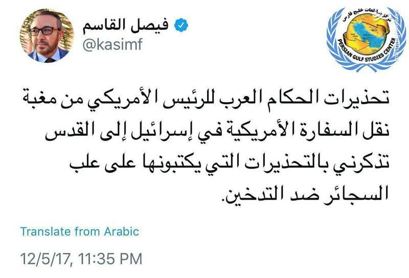 فیصل قاسم مجری شبکه الجزیره:   هشدارهای رهبران عرب به ترامپ پیرامون انتقال سفارت به قدس مرا یاد هشدارهای روی پاکت سیگار میاندازد.