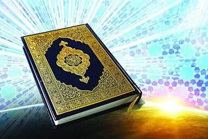 صبح خود را با قرآن آغاز کنید؛ صفحه 487+صوت