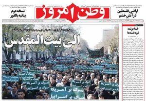 عکس/صفحه نخست روزنامههای شنبه ۱۸ آذر