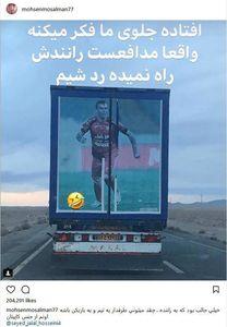 عکس/ پست جالب محسن مسلمان درباره یک راننده کامیون!