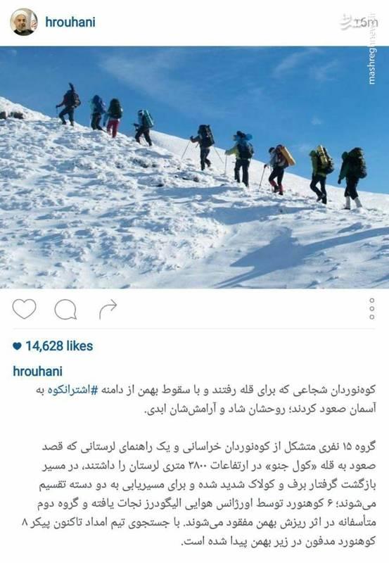 تسلیت اینستاگرامی روحانی بابت جانباختن کوهنوردان