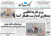 صفحه نخست روزنامههای یکشنبه ۱۹ آذر