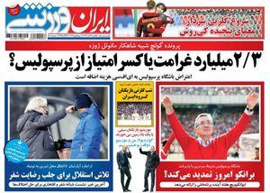 عکس/ روزنامه های ورزشی یکشنبه 19 آذر