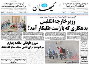 عکس/صفحه نخست روزنامههای یکشنبه ۱۹ آذر