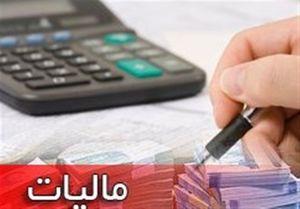 جزئیات ابلاغیه مهم مالیاتی اعلام شد