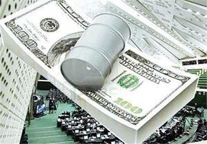 سقف درآمد نفتی دولت ۴۲۰۰ میلیارد تومان کم شد