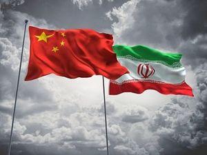 همکاری ایران و چین در اوج اعمال تحریمهای آمریکا