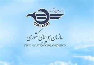 اعزام تیم بازرسی سازمان هواپیمایی به نجف