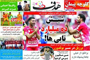 عکس/ روزنامه های ورزشی دوشنبه 20 آذر