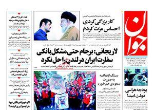 عکس/صفحه نخست روزنامههای دوشنبه ۲۰ آذر
