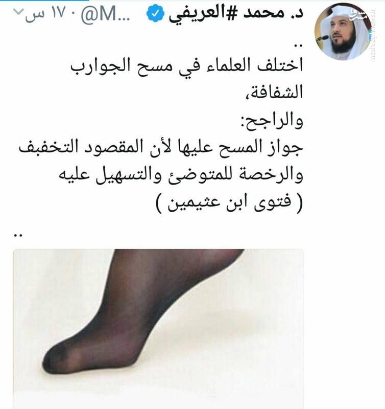 جورابی که آبروی مفتی سعودی را بُرد +عکس