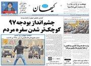صفحه نخست روزنامههای سه شنبه ۲۱ آذر