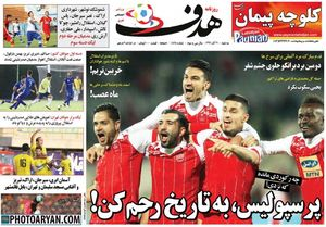 عکس/ روزنامه های ورزشی سه شنبه ۲۱ آذر