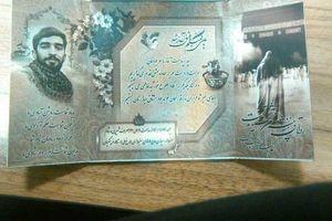 عکس/ کارت عروسی متفاوت زوج ایرانی